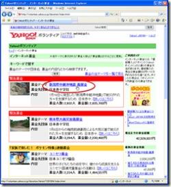 Yahoo!ボランティアのインターネット募金