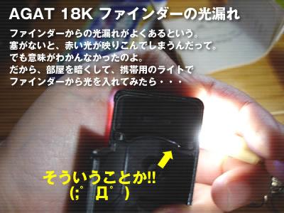 AGAT 18Kのファインダーからの光漏れ