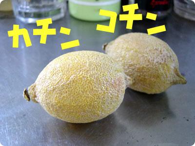 レモンのミイラ